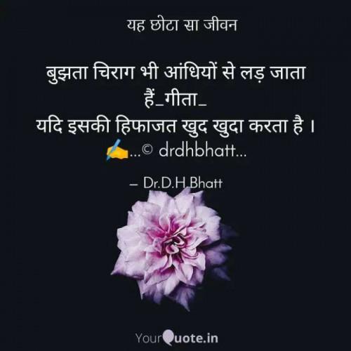 Post by Dr.Bhatt Damaynti H. on 25-Sep-2020 10:33am