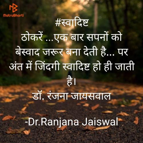 Post by Dr.Ranjana Jaiswal on 25-Sep-2020 10:34am