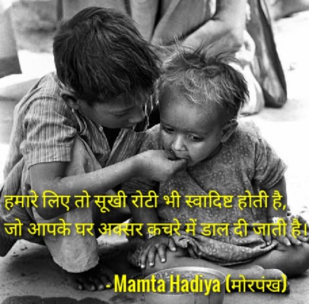 Hindi Whatsapp-Status by Mamta : 111578013