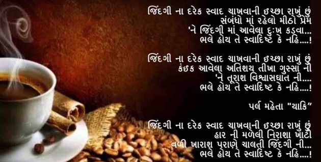 Gujarati Poem by Parl Manish Mehta : 111578057