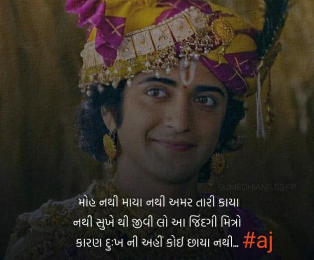 English Funny by Ajay Bhatti : 111578068