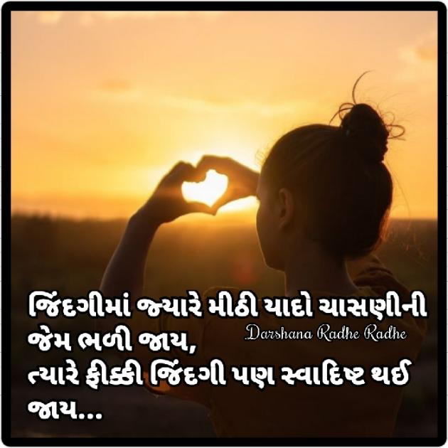 Gujarati Blog by Darshana Hitesh Jariwala : 111578127