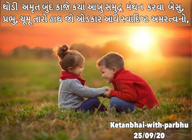 Gujarati Blog by પ્રભુ : 111578208