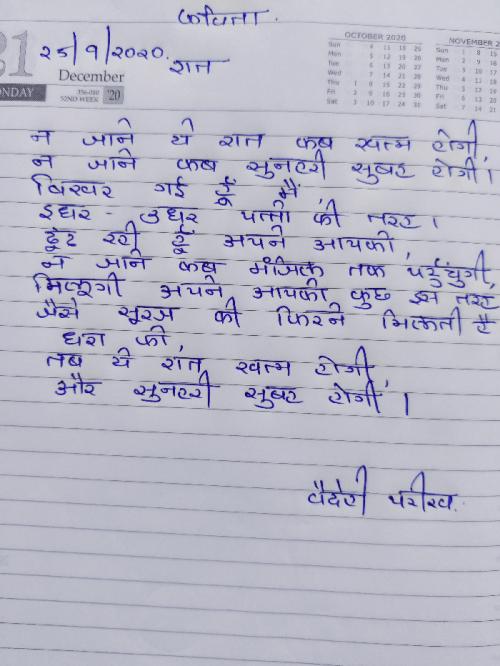 Post by Vaidehi Parikh on 25-Sep-2020 08:04pm
