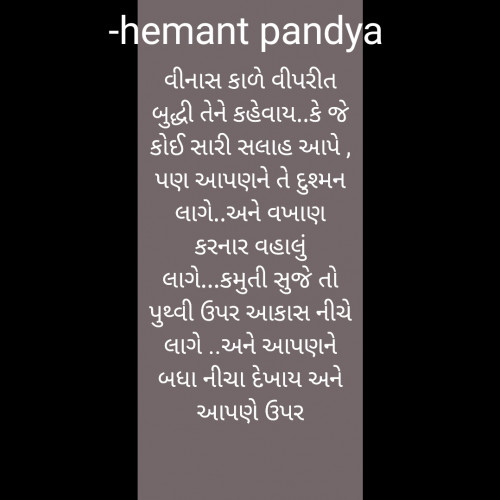 Post by hemant pandya on 25-Sep-2020 09:56pm