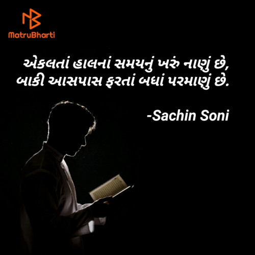 Post by Sachin Soni on 26-Sep-2020 01:01am
