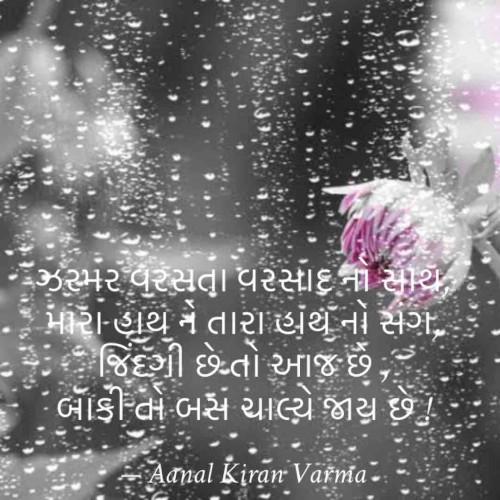 Post by Aanal Goswami Varma on 26-Sep-2020 09:27am