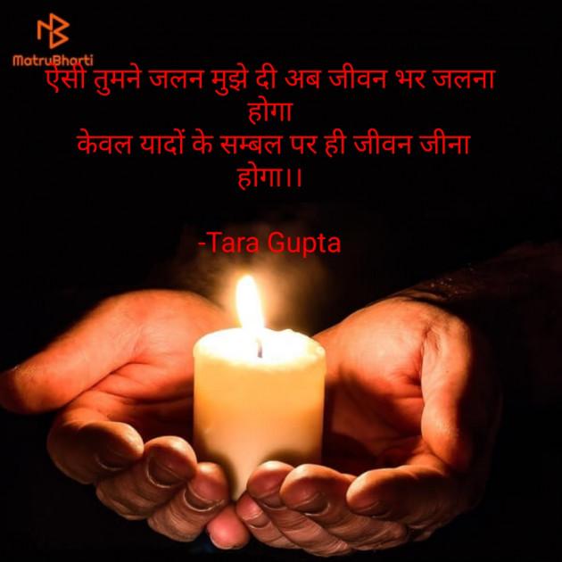 Hindi Shayri by Tara Gupta : 111578919