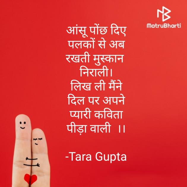 Hindi Shayri by Tara Gupta : 111578923