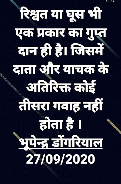 Post by Bhupendra Dongriyal on 27-Sep-2020 10:23am