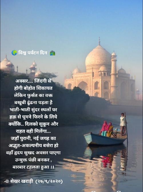 Post by shekhar kharadi Idariya on 27-Sep-2020 10:41am