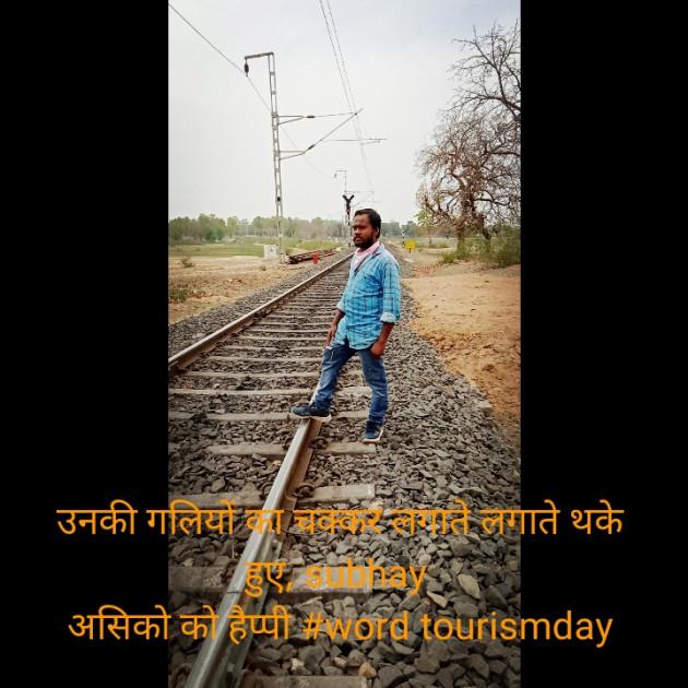 Hindi Shayri by SUBHAY KUMAR KOL Official : 111579388
