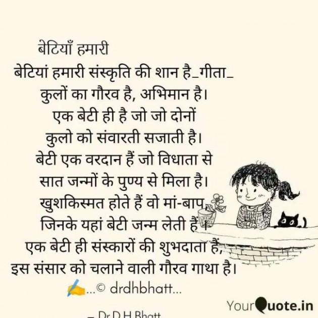 Hindi Poem by Dr.Bhatt Damaynti H. : 111579682