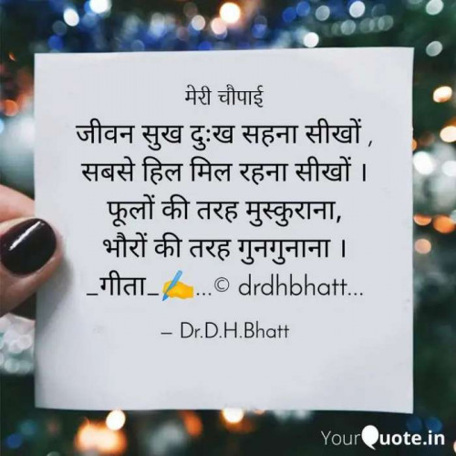 Post by Dr.Bhatt Damaynti H. on 27-Sep-2020 10:01pm