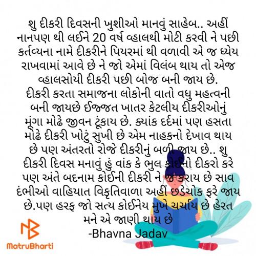Post by Bhavna Jadav on 27-Sep-2020 11:43pm