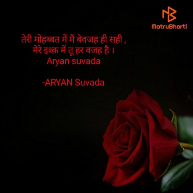 Hindi Shayri by ARYAN Suvada : 111580091