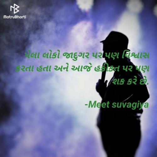Post by Meet Suvagiya on 28-Sep-2020 06:07pm