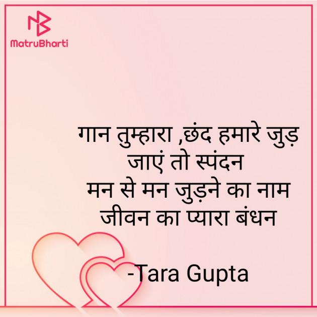 Hindi Shayri by Tara Gupta : 111580412