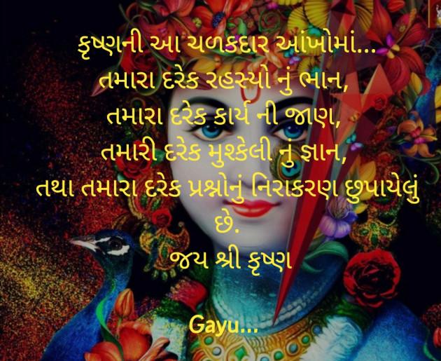 Gujarati Religious by Smily : 111580816