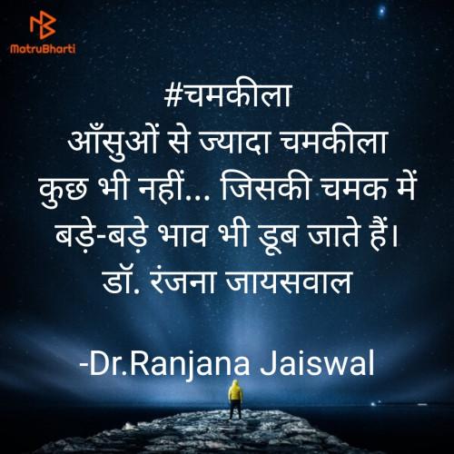 Post by Dr.Ranjana Jaiswal on 29-Sep-2020 01:30pm