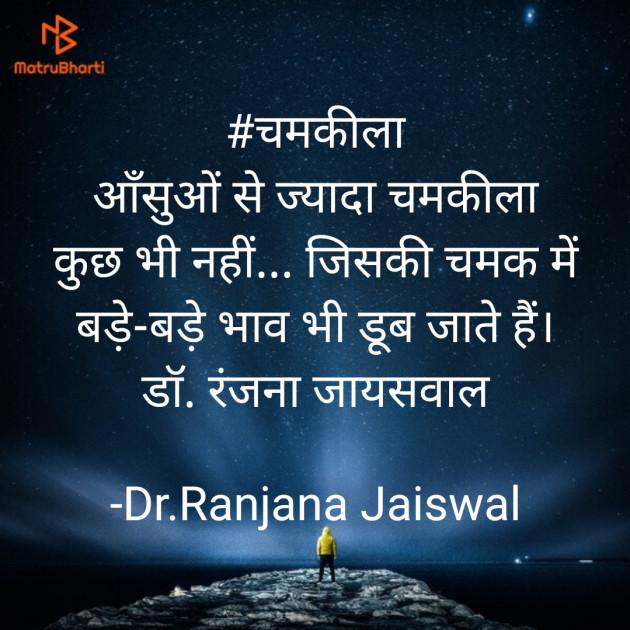 Hindi Whatsapp-Status by Dr.Ranjana Jaiswal : 111580954