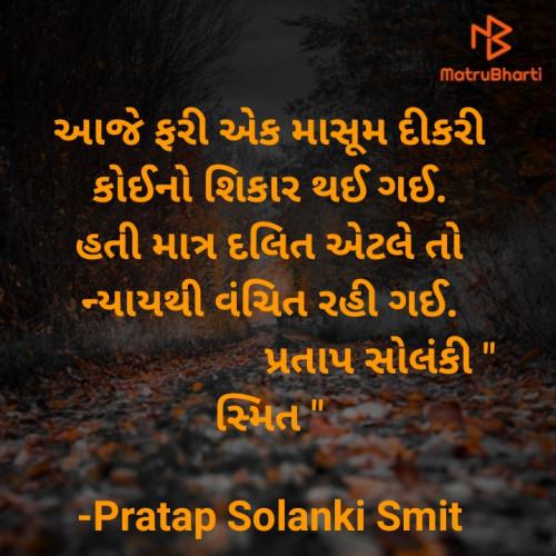 Post by Pratap Solanki Smit on 30-Sep-2020 06:34am