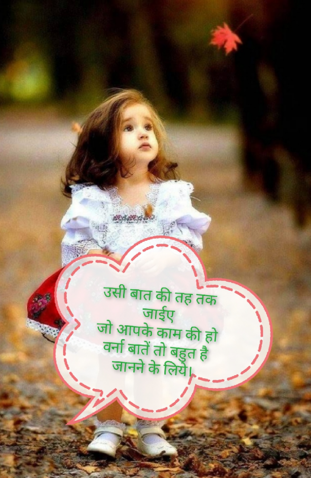 Hindi Motivational by Smily : 111581755
