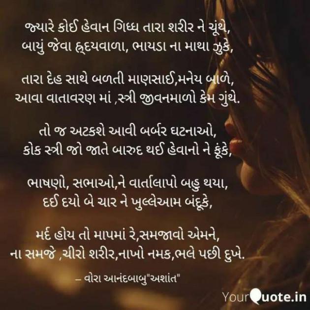English Tribute by Vora Anandbabu : 111582049
