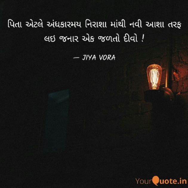 English Quotes by Jiya Vora : 111582415