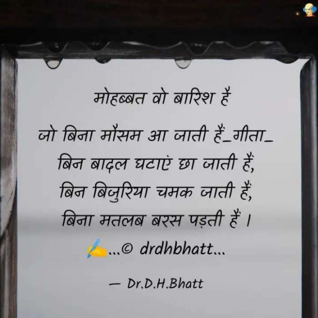 Hindi Blog by Dr.Bhatt Damaynti H. : 111582838