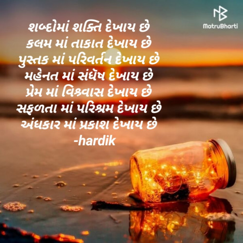 Post by Kanzriya Hardik on 02-Oct-2020 03:13pm