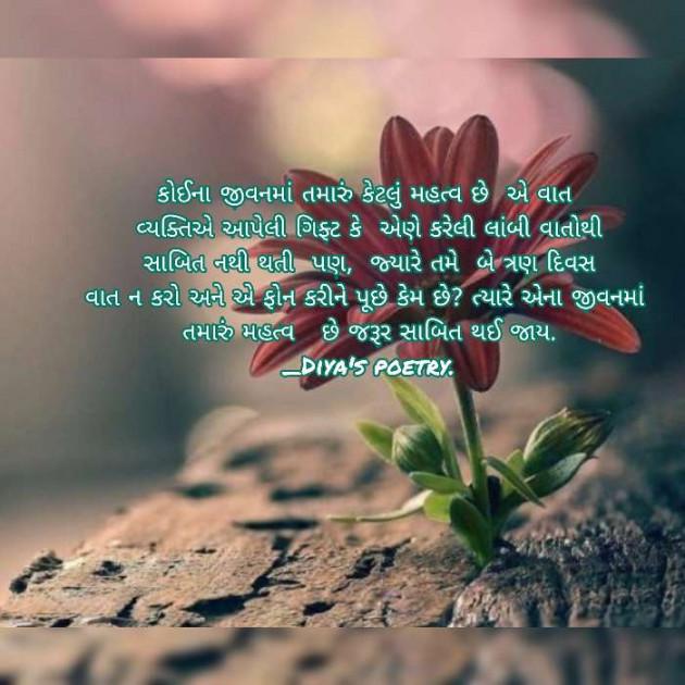 Gujarati Blog by Diyamodh : 111583353