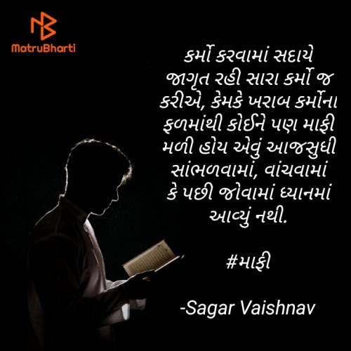 Post by Sagar Vaishnav on 03-Oct-2020 06:48am