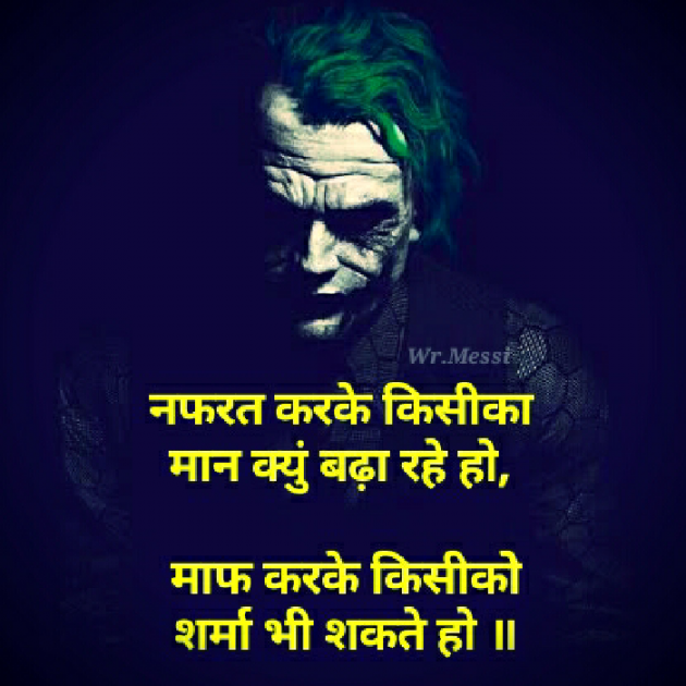 Hindi Motivational by Wr.MESSI : 111583716