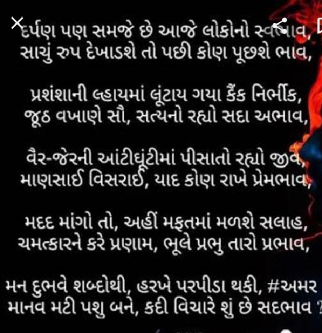 Gujarati Shayri by Rathod Jaydev : 111584607