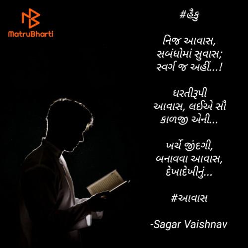 Post by Sagar Vaishnav on 05-Oct-2020 07:37am