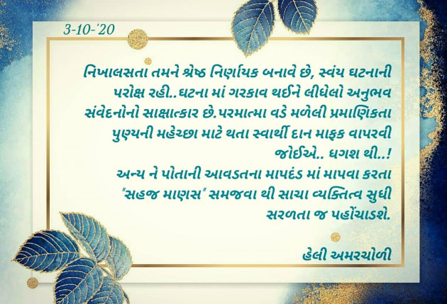 Gujarati Thought by Heli : 111585563