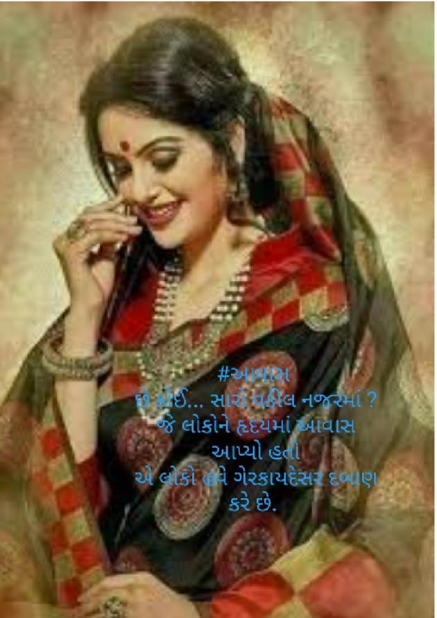 Gujarati Romance by Ranjan Patel : 111585905