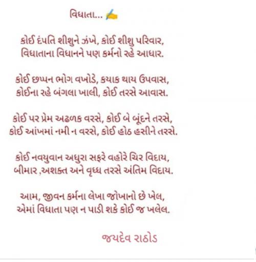 Post by Rathod Jaydev on 05-Oct-2020 08:22pm