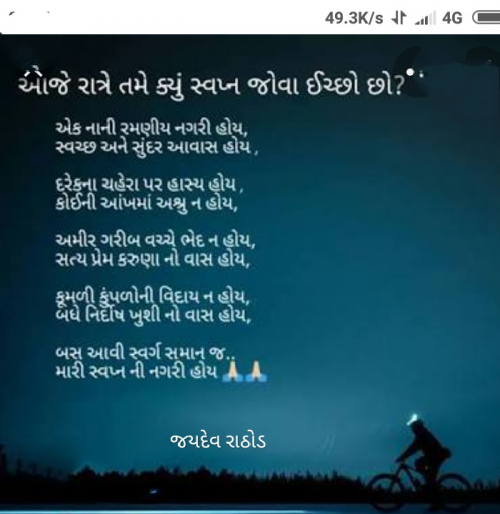 Post by Rathod Jaydev on 05-Oct-2020 08:22pm