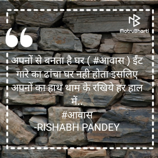 Hindi Motivational by RISHABH PANDEY : 111585935