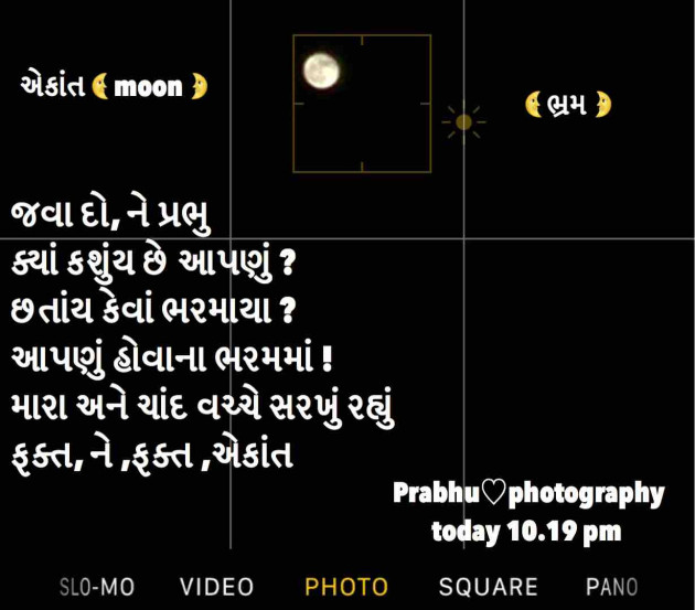 Gujarati Blog by પ્રભુ : 111585988