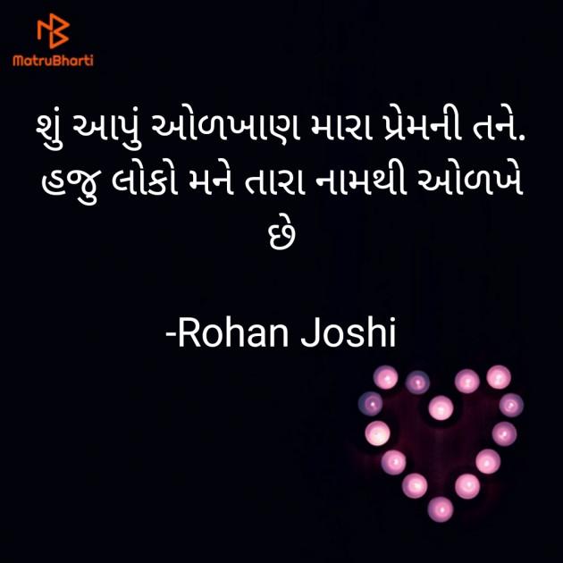 Gujarati Whatsapp-Status by Rohan Joshi : 111586068