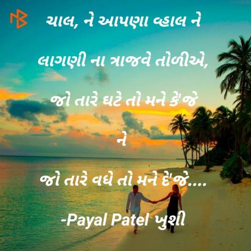 Post by Payal Patel ખુશી on 06-Oct-2020 07:46am
