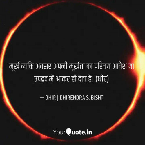 Post by DHIRENDRA BISHT DHiR on 06-Oct-2020 02:34pm