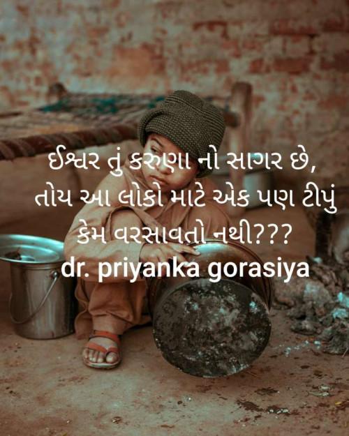 Post by Dr Priya Gorasiya on 06-Oct-2020 05:28pm