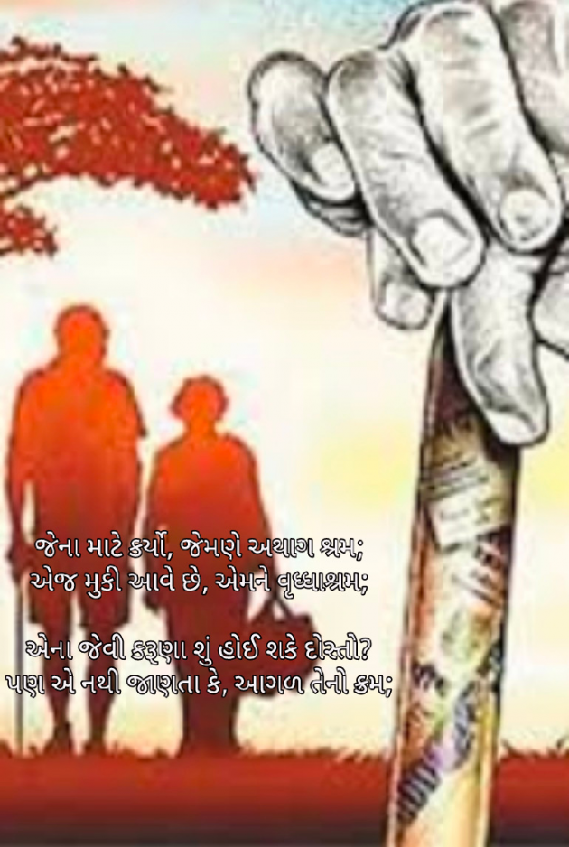 Gujarati Motivational by Vinod : 111586693