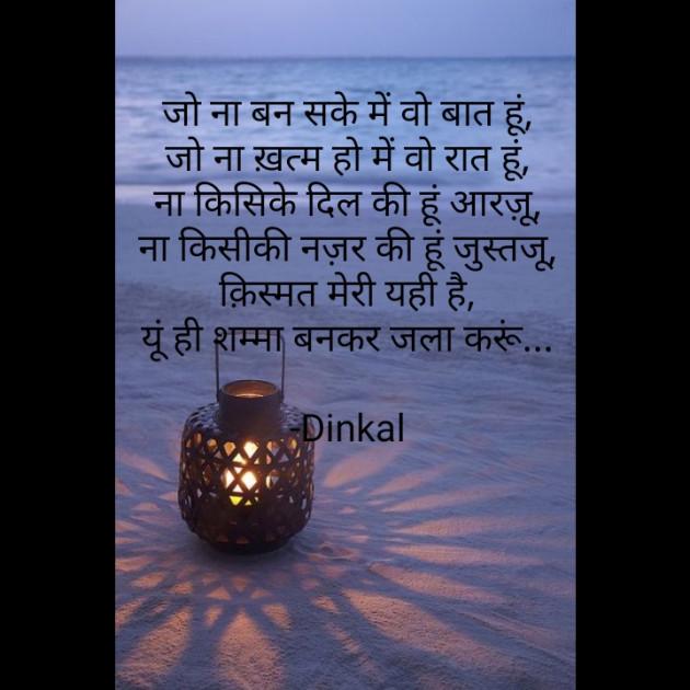 Hindi Shayri by Dinkal : 111587149