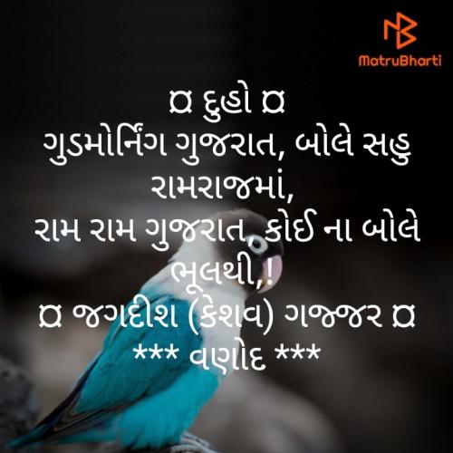 Post by Jagadish K Gajjar Keshavlal BHAGAT on 07-Oct-2020 11:32am