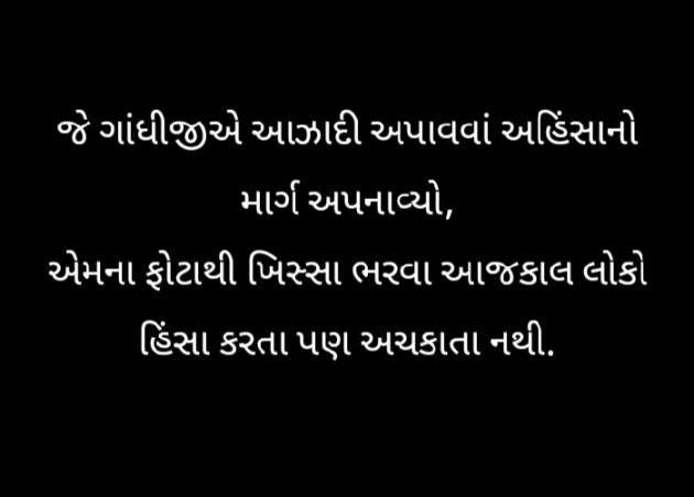 Gujarati Thought by હરિ... : 111587234